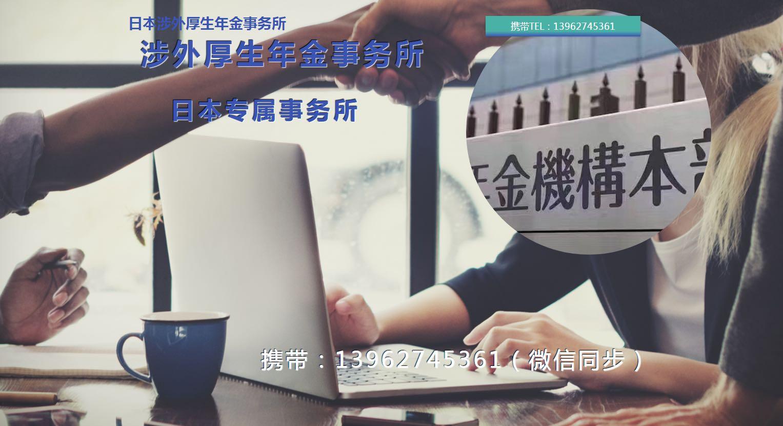 機構 電子 申請 日本 年金